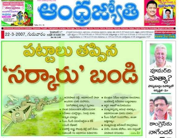 News AndhraJyothi